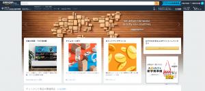 Giao diện Amazon Nhật Bản